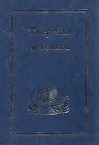 Тверская летопись