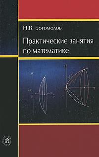 Практические занятия по математике богомолов н в гдз раздача файлов.