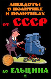 Анекдоты о политике и политиках. От СССР до Ельцина