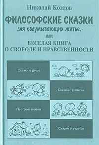 Книга Философские сказки для обдумывающих житье, или Веселая книга о свободе и нравственности
