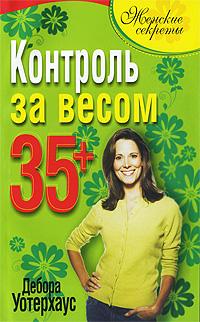 Контроль за весом 35+. Дебора Уотерхаус