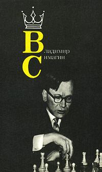 Владимир Симагин