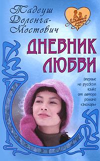 Книга Дневник любви
