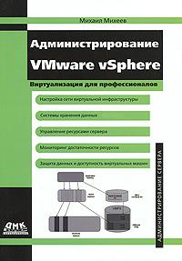 Администрирование VMware vSphere