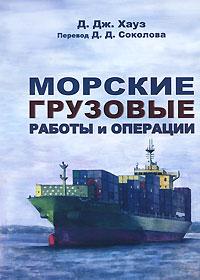 Морские грузовые работы и операции. Д. Дж. Хауз