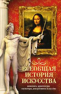 Всеобщая история искусства. Живопись, архитектура, скульптура, декоративное искусство