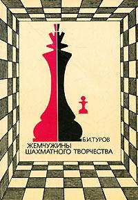 Жемчужины шахматного творчества