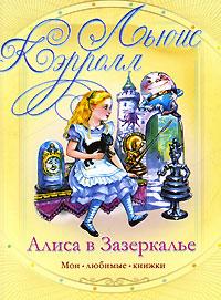 Алиса в Зазеркалье ( 978-5-17-064801-6, 978-5-271-27262-2, 978-5-226-02192-3 )