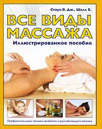 Все виды массажа ( 978-5-17-060828-7, 978-5-271-24500-8, 978-1-59257-587-9 )