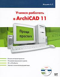 Как выглядит Учимся работать в ARCHICAD 11 (+ CD-ROM)