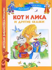 Кот и лиса и другие сказки ( 978-5-353-04736-0 )