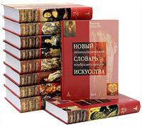 Новый энциклопедический словарь изобразительного искусства (комплект из 10 книг). Виктор Власов