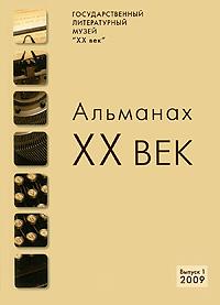 XX век. Альманах, №1, 2009