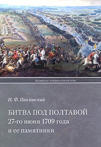 Битва под Полтавой 27-го июня 1709 года и ее памятники