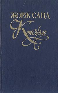 Консуэло. В двух томах. Том 1