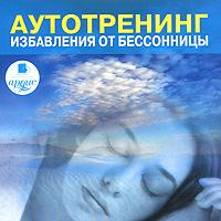 Аутотренинг избавления от бессонницы (аудиокнига MP3). А. А. Козлов