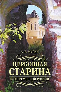 Церковная старина в современной России. А. Е. Мусин