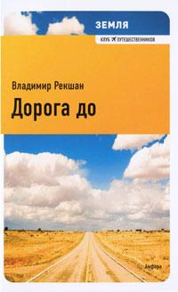 Дорога до. Владимир Рекшан