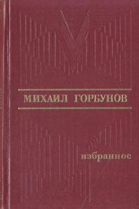 Михаил Горбунов. Избранное