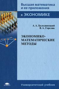 Экономико-математические методы12296407В учебнике рассмотрены математические модели принятия решений (менеджмента), составляющие ядро широкого спектра научно-технических и социально-экономических технологий, которые реально используются современным мировым профессиональным сообществом в теоретических исследованиях и практической деятельности. Приведены практические примеры процессов принятия решений в сфере управления производством, теории потребления, финансового менеджмента, договорных отношений и т.д. Для студентов экономических специальностей высших учебных заведений.