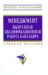 Менеджмент. Выпускная квалификационная работа бакалавра