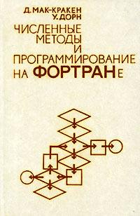 Численные методы и программирование на ФОРТРАНе. Д. Мак-Кракен, У. Дорн