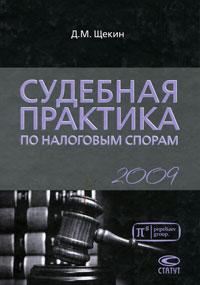 Судебная практика по налоговым спорам. 2009 ( 978-5-8354-0668-5 )