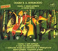 В. А. Жуковский. Сказки (аудиокнига CD)