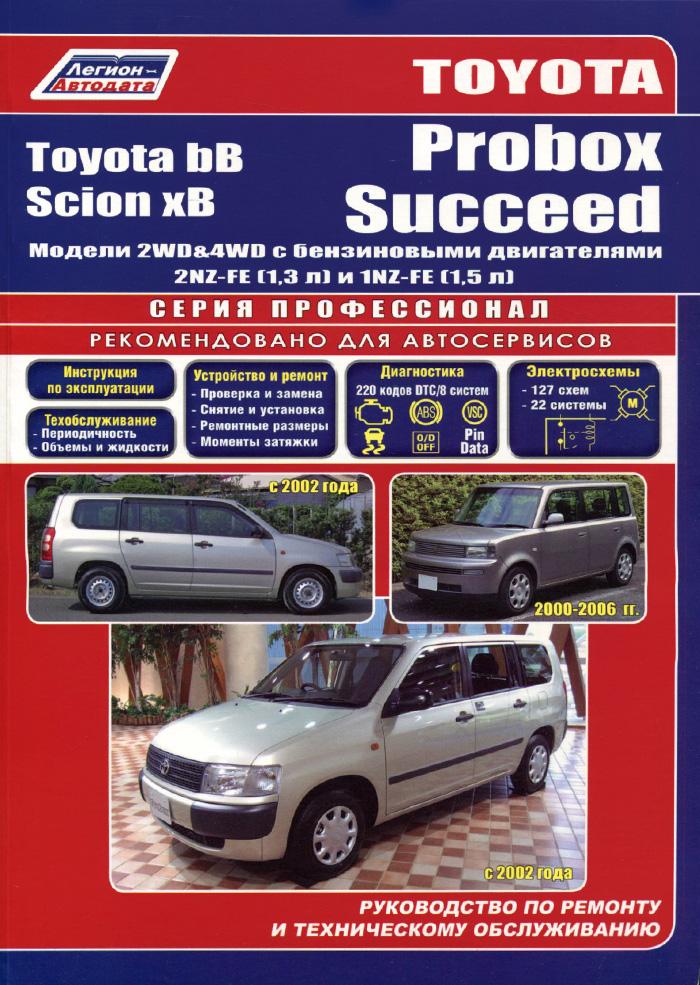 Toyota Probox I Succeed. Toyota bB & Scion xB. Модели 2WD & 4WD Probox / Succeed с 2002 года выпуска, bB 2000-2005 гг. выпуска, Scion хВ 2003-2006 гг. выпуска с бензиновыми двигателями 2NZ-FE (1,3 л) и 1NZ-FE (1,5 л). Руководство по ремонту и техническому