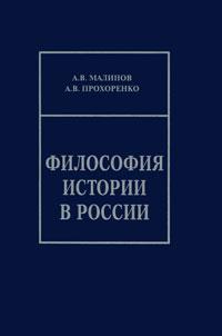 Философия истории в России. А. В. Малинов, А. В. Прохоренко