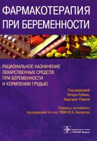Фармакотерапия при беременности