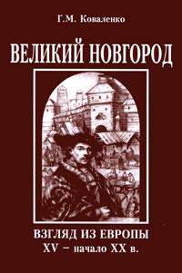Великий Новгород. Взгляд из Европы. XV - начало XX в.