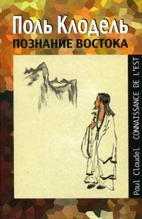 Познание Востока / Connaissahce dе l'Est