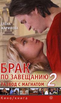 Брак по завещанию-2. Развод с магнатом. Елена Жаринова