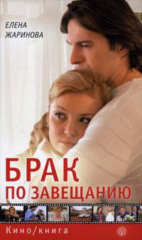 Брак по завещанию. Елена Жаринова
