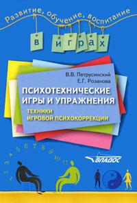 Психотехнические игры и упражнения. Техники игровой психокоррекции ( 978-5-691-01739-1 )
