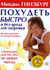 Похудеть быстро и без вреда для здоровья. Краткий практикум от доктора Гинзбурга (+ CD). Михаил Гинзбург