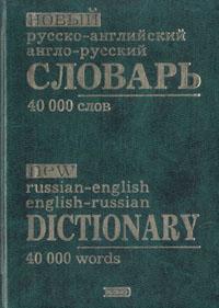 Новый русско-английский англо-русский словарь