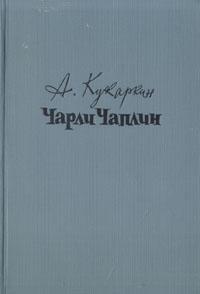 А. Кукаркин Чарли Чаплин