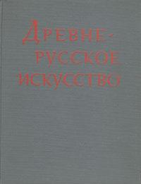 Древнерусское искусство XIV-XV вв.
