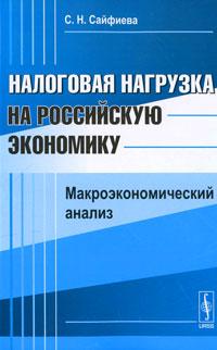 Налоговая нагрузка на российскую экономику. Макроэкономический анализ. С. Н. Сайфиева