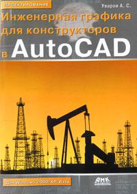 Как выглядит Инженерная графика для конструкторов в AutoCAD