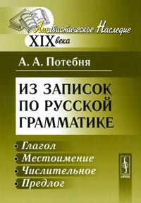 Из записок по русской грамматике. Глагол. Местоимение. Числительное. Предлог
