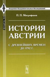 История Австрии с древнейших времен до 1792 г.. П. П. Митрофанов