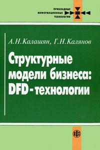 Структурные модели бизнеса: DFD-технологии ( 5-279-02562-3 )