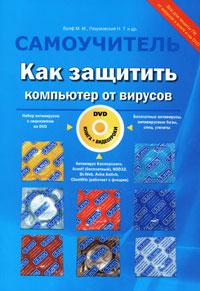 Как защитить компьютер от вирусов (+ DVD-ROM). М. М. Вулф, Н. Т. Разумовский, Р. Г. Прокди