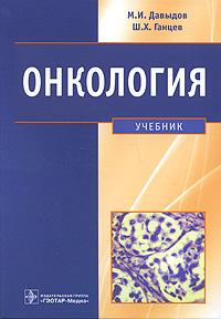 Онкология. М. И. Давыдов, Ш. Х. Ганцев