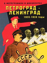 Петроград-Ленинград. 1920-1930 годы в фотографиях и документах. А. Н. Чистиков, Л. А. Процай