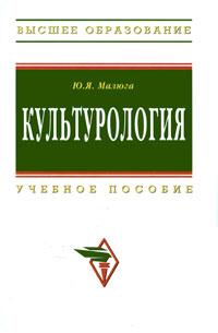 Культурология ( 978-5-16-004270-1 )