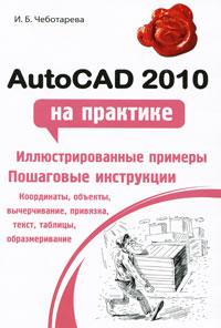 Как выглядит AutoCAD 2010 на практике